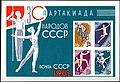 Stamp Soviet Union 1963 CPA2903.jpg