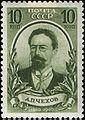 Stamp USSR 1940 A.P. Chekhov 10.jpg
