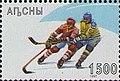 Stamp of Abkhazia - 1997 - Colnect 999799 - Hockey.jpeg