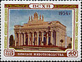 Stamp of USSR 1785.jpg