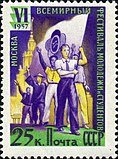 Stamp of USSR 2033.jpg