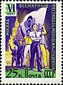 Stamp of USSR 2033.jpg