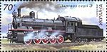 Stamp of Ukraine s676.jpg
