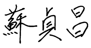 Su Tseng-chang - Image: Su Tseng chang Signature