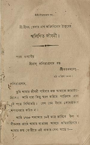 Svalikhita-jivani - Pages one and two of Bhaktivinoda Thakur's Svalikhita-jivani printed in 1916.