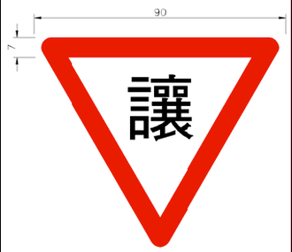 Yield sign - Image: Taiwan road sign Art 059