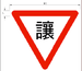 Taiwan road sign Art059.png