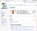 TeWIkibooksFirstPage2013-04-01.png