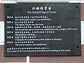 The Gutzlaff Signal Tower plaque (3) - Waitan, Huangpu, Shanghai, China.jpg