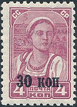 The Soviet Union 1939 CPA 692 stamp (Kolkhoz Woman) surcharge size 11.5.jpg