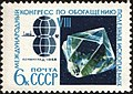 The Soviet Union 1968 CPA 3633 stamp (8th International Congress on Mineral Processing (1968, Leningrad). Gem and Emblem).jpg
