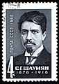 The Soviet Union 1968 CPA 3666 stamp (One of 26 Baku Commissars Stepan Shahumyan (1878–1918)) cancelled.jpg