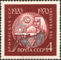 The Soviet Union 1970 CPA 3867 stamp (Armenian Soviet Socialist Republic - Established on 1920.11.29).png