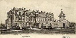 Tomsk seminary.jpg
