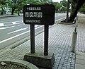 TowadaKanko MokuseiBusStop.jpg