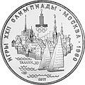 USSR 1977 5rubles Ag Olympics80 Tallinn (LMD) a.jpg