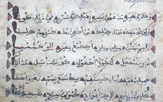 epic poem in the Swahili language, dated 1728