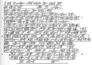 Ashur-rim-nisheshu - Image: VAT 2764