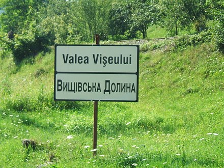 Sign in both Ukrainian and Romanian languages in the village of Valea Viseului (Vyshivska Dolyna), Bistra commune, in Romania Vviseului4.jpg