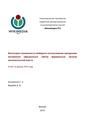 WMRU-20150421-Report-FOIVLicenses-1504.pdf