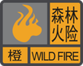 Wild Fire Orange 2015 (Guangdong).png