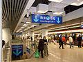 Xinjiekou Station Interchange Sign.JPG