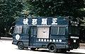YasukuniJinsha-Uyoku 1991.jpg