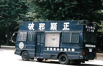 Uyoku dantai - Image: Yasukuni Jinsha Uyoku 1991