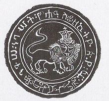 Yohannes IV seal.jpg
