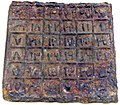 Yuan dynasty iron magic square.jpg