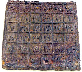 Yuan dynasty iron magic square