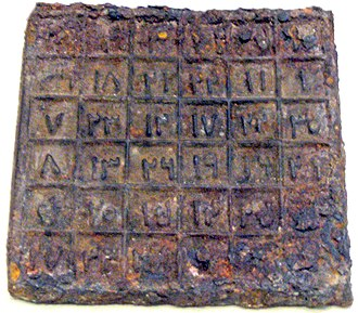 Iron plate with an order 6 magic square in Eastern Arabic numerals from China, dating to the Yuan Dynasty (1271-1368). Yuan dynasty iron magic square.jpg