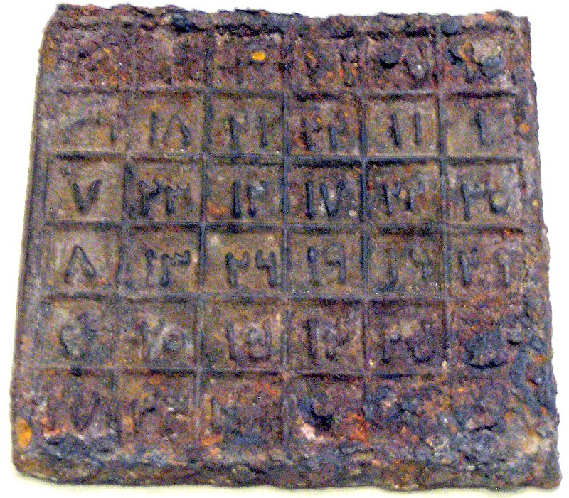 Yuan dynasty iron magic square.jpg