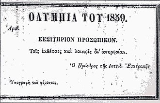 Zappas Olympics - Ticket of the first Zappas Olympics of 1859.