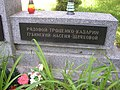 Zvoleneves KL CZ WWII memorial 005.jpg