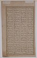 """Bahram Gur and Princess of Fifth Region on Wednesday"", Folio from a Haft Paikar (The Seven Portraits) MET sf57-185-1v.jpg"