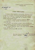 PDF СПРАВКА | дело Туртапинск ая средняя школа