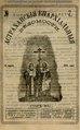 Астраханские епархиальные ведомости. 1915, №07 (10 марта).pdf