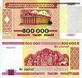 Белорусские 500 000 р. 1998 г.jpg
