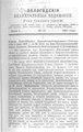 Вологодские епархиальные ведомости. 1897. №13.pdf