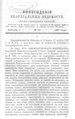 Вологодские епархиальные ведомости. 1897. №15.pdf