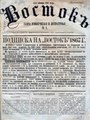 Восток 1867 №1.pdf