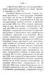 Вятские епархиальные ведомости. 1863. №16 (офиц).pdf