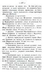 Вятские епархиальные ведомости. 1865. №15 (офиц.).pdf