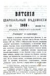 Вятские епархиальные ведомости. 1900. №23 (неофиц.).pdf