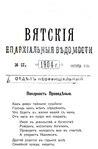 Вятские епархиальные ведомости. 1904. №17 (неофиц.).pdf