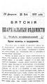Вятские епархиальные ведомости. 1915. №09 (неофиц.).pdf