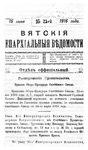 Вятские епархиальные ведомости. 1916. №25 (офиц.).pdf