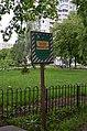 Вікове дерево дуба-красеня, Харківське шосе — вул. Вербицького 02.jpg