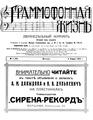 Граммофонная жизнь. №19. (1912).pdf